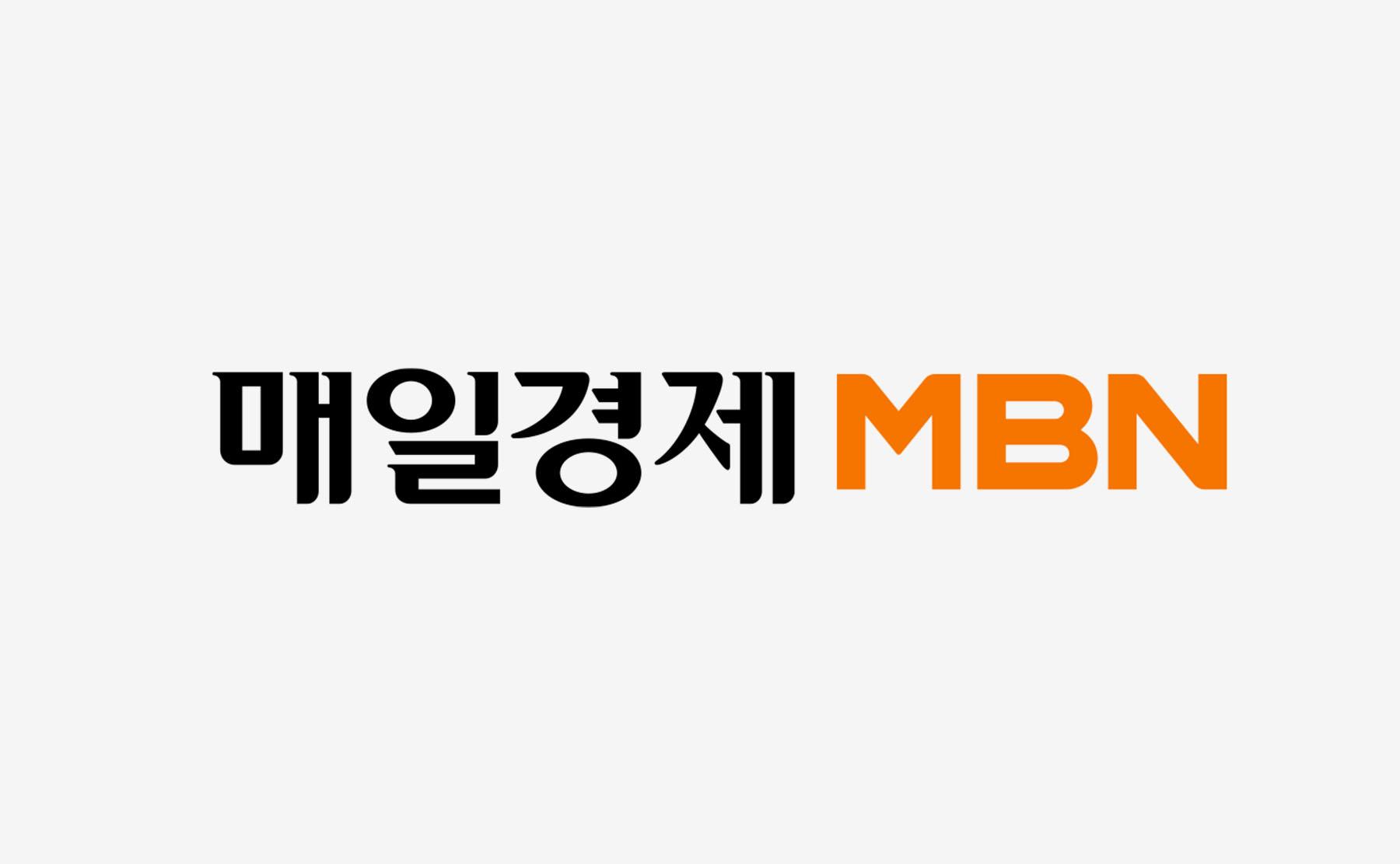 Hee-Eun Kim Interview – Maeil Economy Daily, Korea